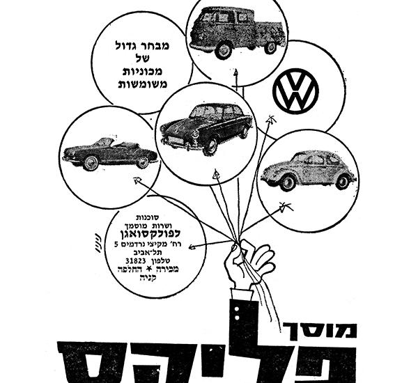 VW-Werbung in Israel, ca. 1961   © Felix Burian